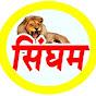 Singham Bhakti Records