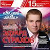Эдуард Страхов