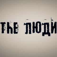 The Люди logo