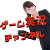 ゲーム実況チャンネル