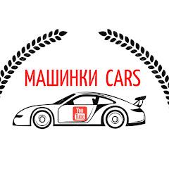 Рейтинг youtube(ютюб) канала Машинки CARS