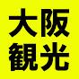 大阪観光チャンネル Osaka Japan