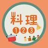 Wecook123 料理123
