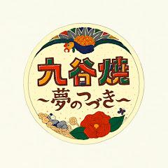 石川県九谷陶磁器商工業協同組合連合会