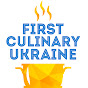 youtube(ютуб) канал First Culinary Ukraine