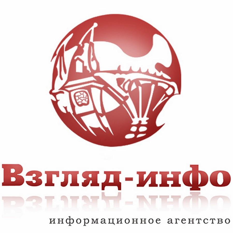 """Жалоба на саратовское информационное агентство """"Взгляд-Инфо"""""""