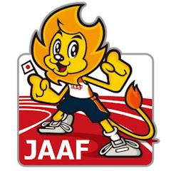 日本陸上競技連盟(日本陸連、JAAF)