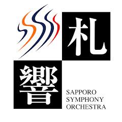 札幌交響楽団SapporoSymphonyOrchstra