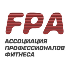 Ассоциация Профессионалов Фитнеса FPA