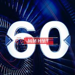 Рейтинг youtube(ютюб) канала 60 минут