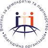 Вчителі за демократію та партнерство /TDP