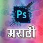 Photoshop Marathi video