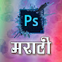 Photoshop Marathi video