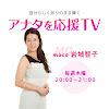 岩城智子アナタを応援 TV