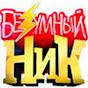 youtube(ютуб) канал Безумный НИК