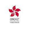 Hong Kong Cricket