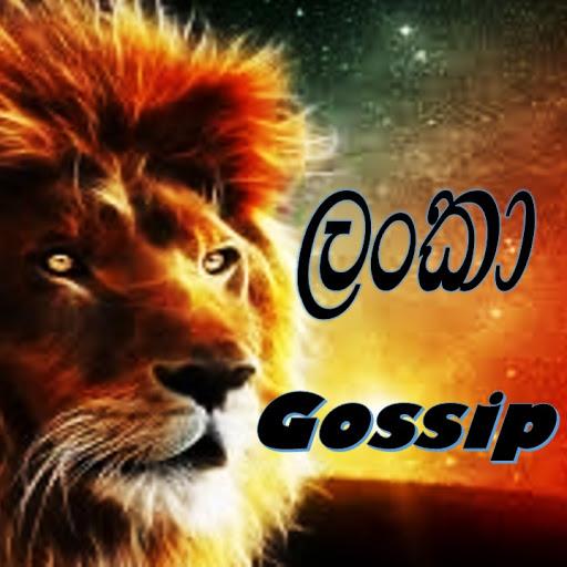 Lanka Gossip video