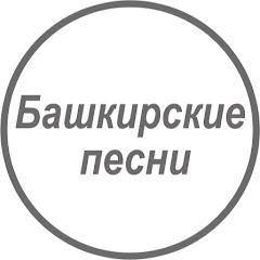 БАШКИРСКИЕ ПЕСНИ ЭЛВИН 2017 ГОДА НОВИНКИ СЛУШАТЬ И СКАЧАТЬ БЕСПЛАТНО