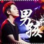 Bo Liang - Topic