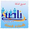 Naseh Alnaseh