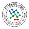 (재)한국마약퇴치운동본부