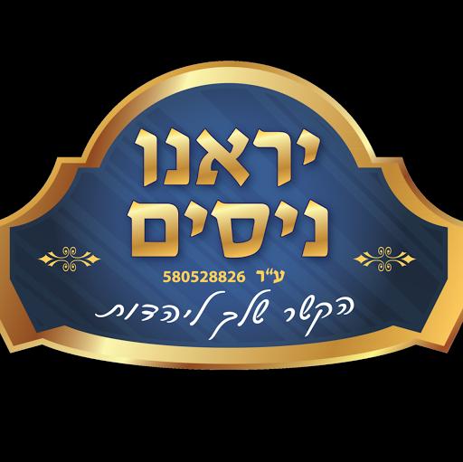 הרב רפאל רובין
