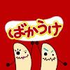 栗山米菓公式チャンネル(Befco)