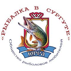 рыбалка сургут 2017