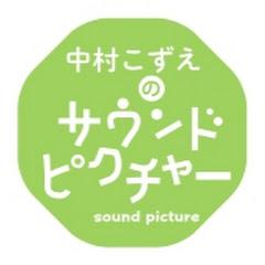 中村こずえのサウンドピクチャー