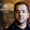 قناة المدرب صلاح معمار