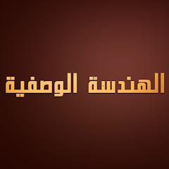 الهندسة الوصفية - جامعة الأزهر د_أسامة أحمد عبدالله