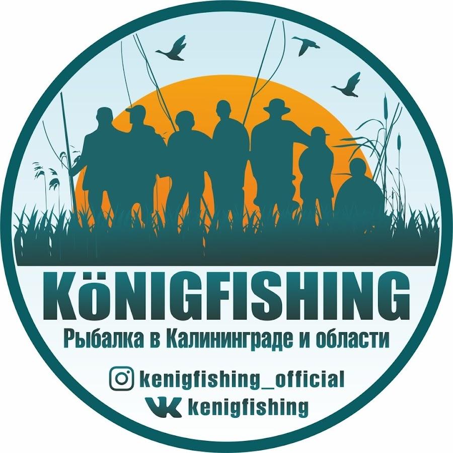калининградская рыбалка в контакте