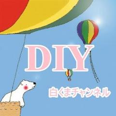 DIY白くまチャンネル