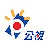PTS 台灣公共電視