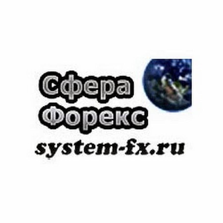 Картинки по запросу http://system-fx.ru