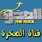 Rock Tv قناه الصخره