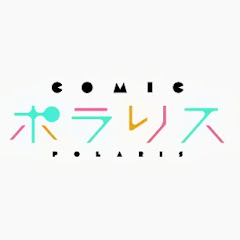 ComicPolaris