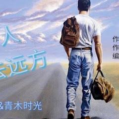青木時光 - Topic