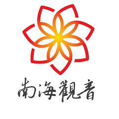 南海觀音佛教基金會