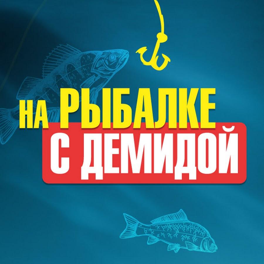 канал на ютубе простая рыбалка