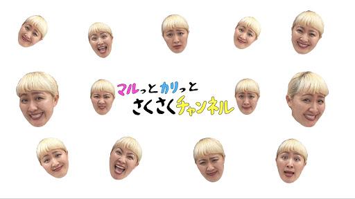 マルっとカリっとさくさくチャンネル【丸山桂里奈official】