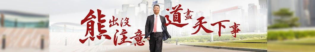 Lew Mon-hung劉夢熊
