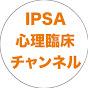 IPSA心理臨床チャンネル