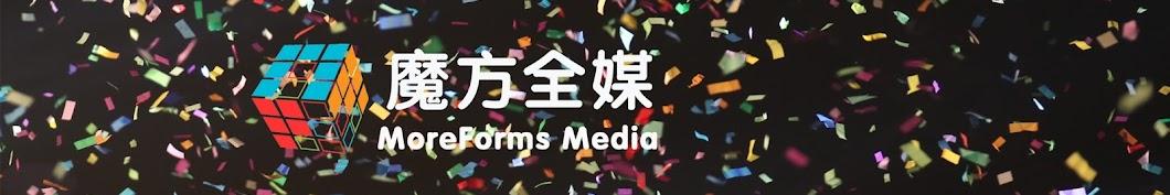 MoreForms Media魔方全媒