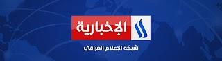 قناة العراقية الإخبارية HD