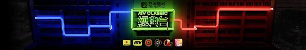 亞視經典台ATV
