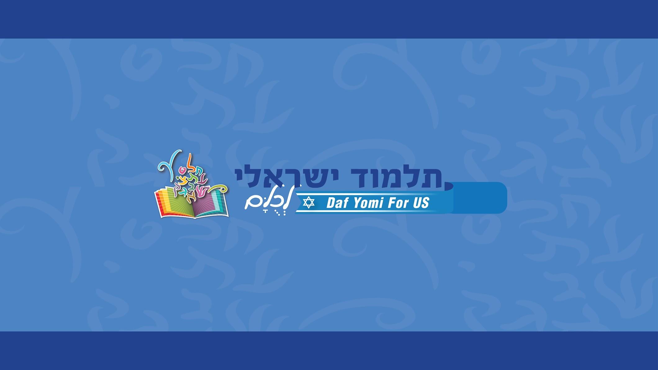 Talmud Israeli