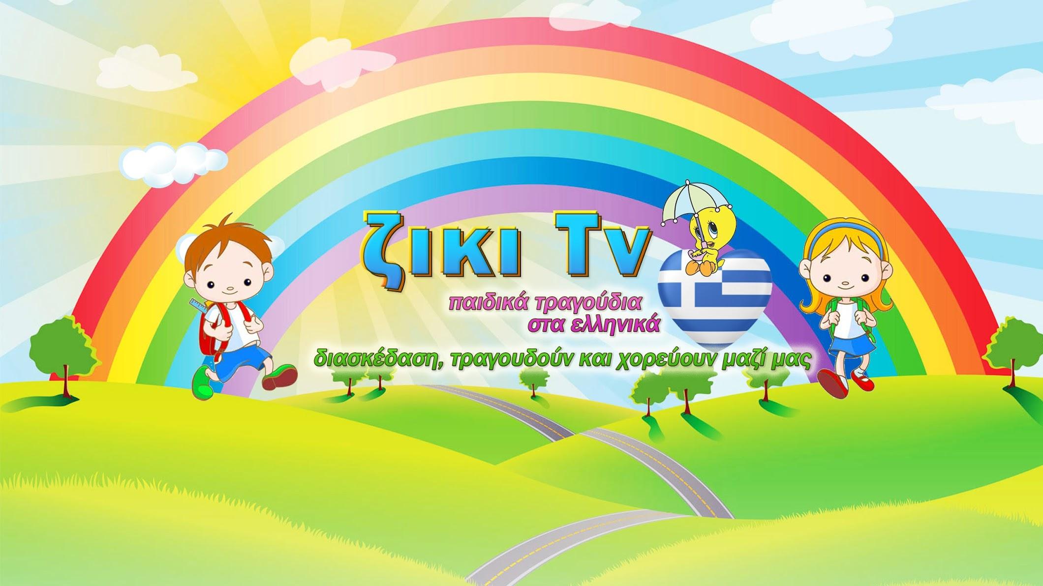 6cc9c84fc14 Ziki Tv παιδικά τραγούδια ελληνικά - Greek Nursery Rhymes - YouTube
