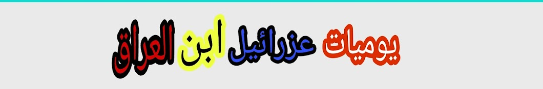 يوميات عزرائيل ابن العراق