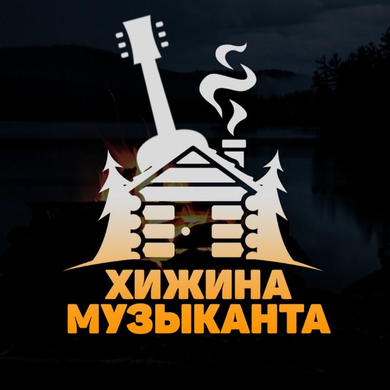 Хижина Музыканта